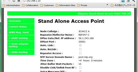 Day After Day: SAAP(Stand Alone Access Point)を作る=DPRS編= 付録「DPRS